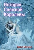 """Обложка книги """"История Снежной Королевы"""""""