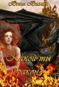 """Обложка книги """"Какой ты дракон?"""""""
