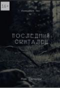 """Обложка книги """"Последний скиталец"""""""