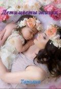 """Обложка книги """"Любовный роман.Дети-цветы жизни"""""""