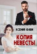 """Обложка книги """"Копия невесты"""""""