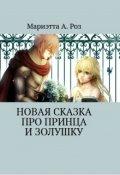 """Обложка книги """"Новая сказка про Принца и Золушку"""""""