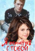 """Обложка книги """"Я останусь с тобой """""""
