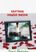 """Обложка книги """"Картины нашей жизни"""""""