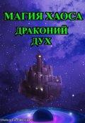 """Обложка книги """"Магия Хаоса. Драконий дух (рассказ первый)"""""""