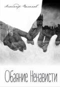 "Обложка книги ""Обаяние ненависти"""