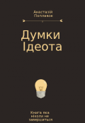 """Обкладинка книги """"Думки Ідеота"""""""