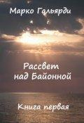 """Обложка книги """"Рассвет над Байонной. Книга первая"""""""