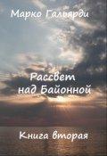 """Обложка книги """"Рассвет над Байонной. Книга вторая"""""""