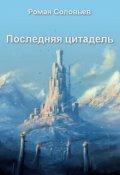 """Обложка книги """"Последняя цитадель"""""""