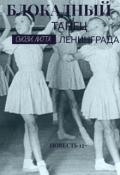 """Обложка книги """"Блокадный Танец Ленинграда"""""""