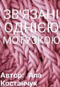 """Обкладинка книги """"Зв'язані однією мотузкою"""""""
