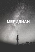 """Обложка книги """"Меридиан"""""""