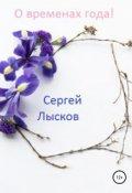 """Обложка книги """"Времена года"""""""