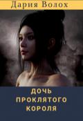 """Обложка книги """"Дочь проклятого короля"""""""