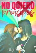 """Cubierta del libro """"No Quiero Príncipes """""""