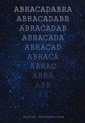 """Обложка книги """"Abracadabra"""""""