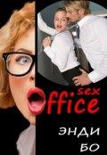 """Обложка книги """"sex-Офис"""""""