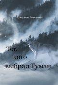 "Обложка книги ""Тот, кого выбрал Туман. """