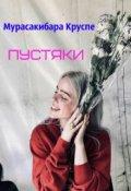 """Обложка книги """"Пустяки"""""""