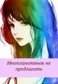 """Обложка книги """"Инопланетянок не предлагать"""""""