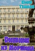 """Обложка книги """"Дневник из Моршина"""""""