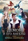 """Обложка книги """"Демон и его ангелы (2/2 дилогии)"""""""
