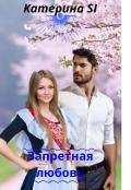 """Обложка книги """"Запретная любовь"""""""