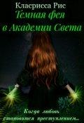 "Обложка книги ""Темная фея в Академии Света"""