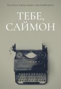 """Обложка книги """"Тебе, Саймон"""""""