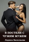 """Обложка книги """"В постели с чужим мужем """""""
