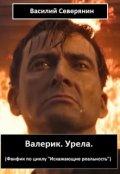 """Обложка книги """"Валерик. Урела."""""""