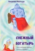 """Обложка книги """"Снежный богатырь"""""""