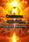 """Обложка книги """"Связаны судьбой: Новая жизнь"""""""