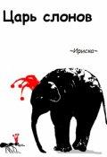 """Обложка книги """"Царь слонов"""""""