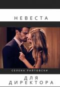 """Обложка книги """"Невеста для директора"""""""