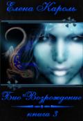 "Обложка книги ""Био""Возрождение"""