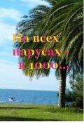 """Обложка книги """"На всех парусах - к тысячному Дню рождения!"""""""