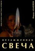 """Обложка книги """"Незажженная свеча"""""""
