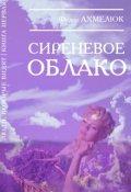 """Обложка книги """"Сиреневое облако"""""""
