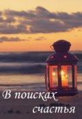 """Обложка книги """"В поисках счастья"""""""
