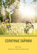 """Обложка книги """"Солнечные зайчики"""""""