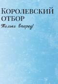 """Обложка книги """"Королевский отбор: Только вперед!"""""""