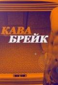 "Обкладинка книги ""Кава-брейк"""