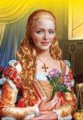 """Обложка книги """"Сказка о королеве-воине и о её любви -2 часть. """""""