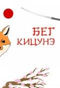 """Обложка книги """"Бег кицунэ"""""""