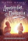"""Обложка книги """"Деревенская Принцесса"""""""