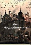 """Обложка книги """"Неудобно жить"""""""