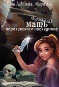 """Обложка книги """"(кузькина) Мать для королевского наследника"""""""