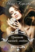 """Обложка книги """"Цветок нашей любви """""""
